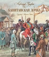 «<b>Капитанская дочка</b>» Александр Пушкин - купить <b>книгу</b> ...