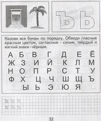 Изучаем грамоту. Рабочая <b>тетрадь</b>. Часть 1 | Купить книгу с ...