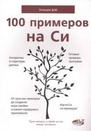 <b>Д</b>. М. <b>Кольцов</b>. 100 примеров на <b>Си</b> | Книги бесплатно FB2 в 2019 ...