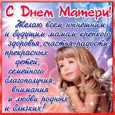 С Днем матери!!! Images?q=tbn:ANd9GcT4PZYSgsiu6Qnh2XiV6tO2fYLqUc_MNN8Dea2ctNCZpdAUjIfC_g