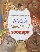 <b>Мой любимый зоопарк</b> (Преображенская Н.) - купить книгу с ...