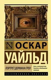 "Книга: ""<b>Портрет Дориана Грея</b>"" - Оскар Уайльд. Купить книгу ..."