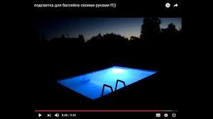 DIY <b>подсветка</b> для бассейна за 160 рублей своими руками !!!))DIY ...