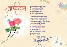 happy-birthday-sms-wishes-in-marathi-language.jpg via Relatably.com