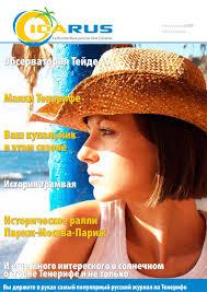 IcaRus magazine by nina kavaliova - issuu