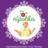 Детская <b>карнавальная</b> одежда <b>Пуговка</b> — купить с доставкой по ...