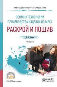 <b>Людмила Александровна Терская</b>, Основы <b>технологии</b> ...