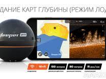 <b>deeper</b> pro - Авито — объявления в России — Объявления на ...