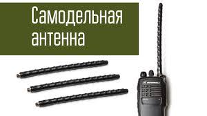 Самодельная <b>антенна</b> на 300 МГц. <b>Антенна</b> на речной диапазон ...