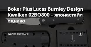 Boker Plus <b>Lucas Burnley</b> Design Kwaiken 02BO800 – японастайл ...