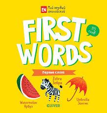 """<b>Книга</b> """"Мой первый английский. First words. <b>Первые</b> слова ..."""