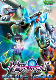 Pokemon XY: Saikyou Mega Shinka