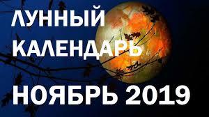 <b>ЛУННЫЙ КАЛЕНДАРЬ на</b> НОЯБРЬ 2019 Фазы Луны ...