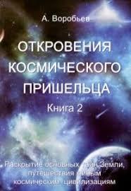 Книга <b>ОТКРОВЕНИЯ КОСМИЧЕСКОГО</b> ПРИШЕЛЬЦА Книга 2 ...