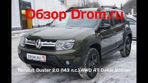 Renault <b>Duster</b> 2019 2.0 (143 л.с.) 4WD AT Dakar Edition ...