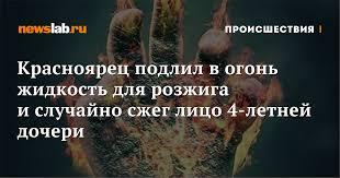 Красноярец подлил в огонь <b>жидкость для розжига</b> и случайно ...