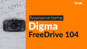 <b>Видеорегистратор DIGMA FreeDrive</b> 104 — купить по выгодной ...
