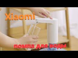 <b>Xiaomi xiaolang</b> TDS <b>Автоматическая помпа</b> воды