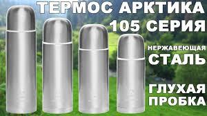 <b>Термос Арктика</b> 105 серии из нержавеющей стали (видео обзор ...