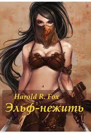 Harold R. Fox, Эльф-нежить на Самиздат libst.ru