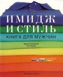 5 лучших книг о стиле для мужчин | ВКонтакте