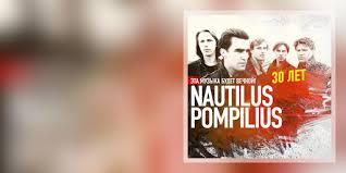 <b>Nautilus Pompilius</b> - Music on Google Play