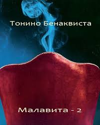 <b>Малавита 2</b> (<b>Бенаквиста</b> Тонино) - слушать аудиокнигу онлайн