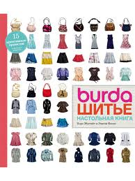 <b>Burda</b>. Шитье. Настольная <b>книга</b> Эксмо 3416053 в интернет ...