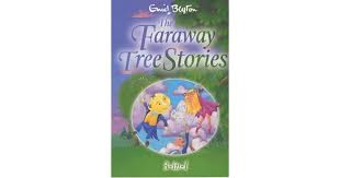 The Faraway Tree Stories (The Faraway Tree #1-3) by Enid Blyton