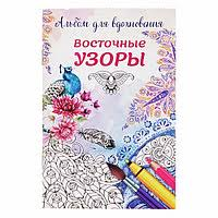 <b>Раскраски</b>-<b>антистресс</b> в России. Сравнить цены, купить ...