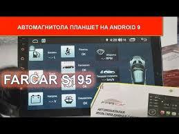 Обзор планшета <b>штатных</b> автомагнитол <b>FarCar</b> S195 ...