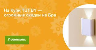 Купить <b>Бра Odeon</b> light в Минске онлайн в интернет-магазине на ...
