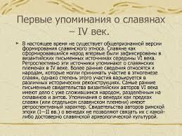 Древние славяне. Культура языческого периода - презентация ...