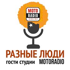 Разные люди — гости студии. Слушать онлайн на Яндекс.Музыке