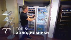 Пять лучших холодильников (2018-2019) - YouTube