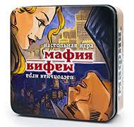<b>Настольная игра</b> Мафия (<b>Стиль Жизни</b>) - купить в Москве и ...