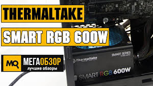 <b>Thermaltake</b> Smart RGB 600W обзор <b>блока питания</b> - YouTube