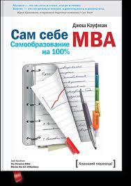 <b>Сам себе MBA</b> (Джош Кауфман) — купить в МИФе
