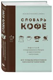 <b>Словарь кофе</b> • Максвелл Колонна Дэшвуд, купить <b>книгу</b> по ...
