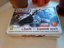 <b>игровая приставка денди</b> - Авито — объявления в России ...
