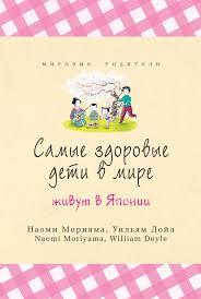 <b>Наоми Морияма</b>, Самые здоровые дети в мире живут в Японии ...
