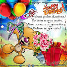 Прикольные короткие поздравить с днем рождения