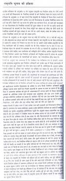 essay on the process of election of president of india