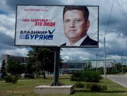 Депутаты предлагают наказывать СМИ за скрытую рекламу политиков - Цензор.НЕТ 4554
