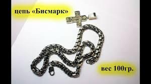 """<b>цепь</b> """"Бисмарк"""" серебро 100гр <b>черненая</b> - YouTube"""