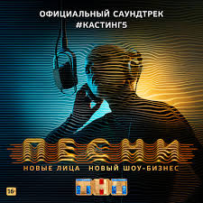 <b>Various Artists</b>: <b>ПЕСНИ</b>. #Кастинг 5 (Официальный <b>саундтрек</b> ...