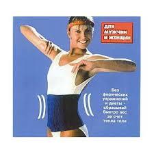 <b>Body Belt пояс</b> для похудения | Отзывы покупателей