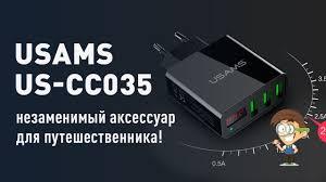 USAMS US-CC035 - незаменимый <b>аксессуар</b> для ...