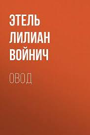 Читать книгу «Овод» онлайн полностью бесплатно — <b>Этель</b> ...