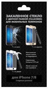 <b>Защитное стекло DF</b> iColor-15 для Apple iPhone 7/8 — купить по ...